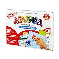Магнитная игра «Азбука с заданиями»