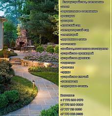 Озеленение, Благоустройство, Ландшафтный дизайн.