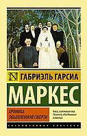 Книга «Хроника объявленной смерти», Габриэль Гарсиа Маркес, Мягкий переплет