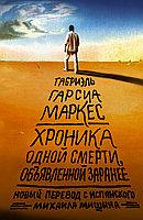Книга «Хроника одной смерти, объявленной заранее», Габриэль Гарсиа Маркес, Твердый переплет