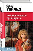 Книга «Кентервильское привидение», Оскар Уайльд, Твердый переплет