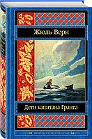 Книга «Дети капитана Гранта», Жюль Верн, Твердый переплет