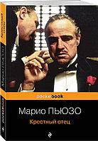 Книга «Крестный отец», Марио Пьюзо, Мягкий переплет