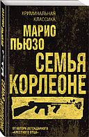 Книга «Семья Корлеоне», Марио Пьюзо, Мягкий переплет