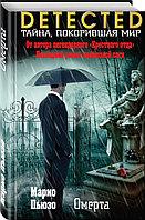 Книга «Омерта», Марио Пьюзо, Твердый переплет