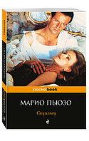 Книга «Сицилиец», Марио Пьюзо, Мягкий переплет