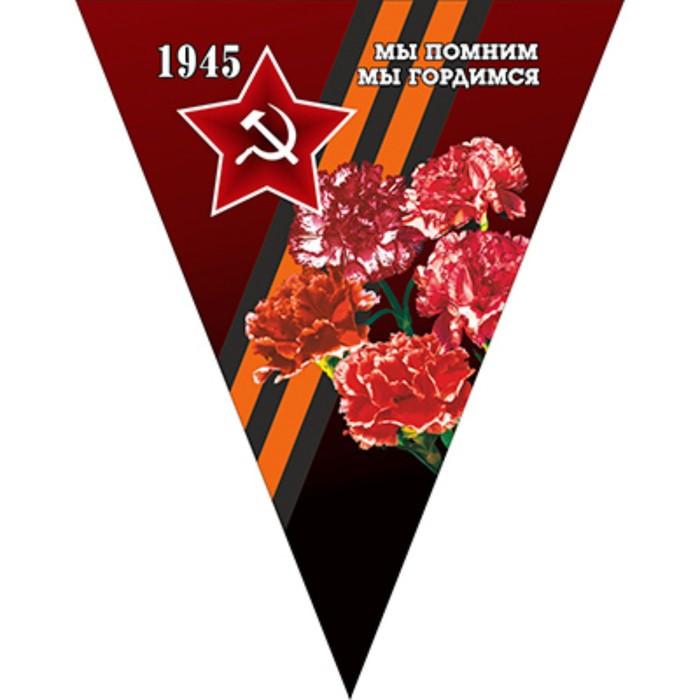 Вымпел треугольный с бахромой к 9 мая «Мы помним мы гордимся 1945» Звезда,букет гвоздик, 200х250 мм, цветной