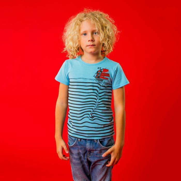 Футболка для мальчика «Корабль», цвет голубой, рост 110 см