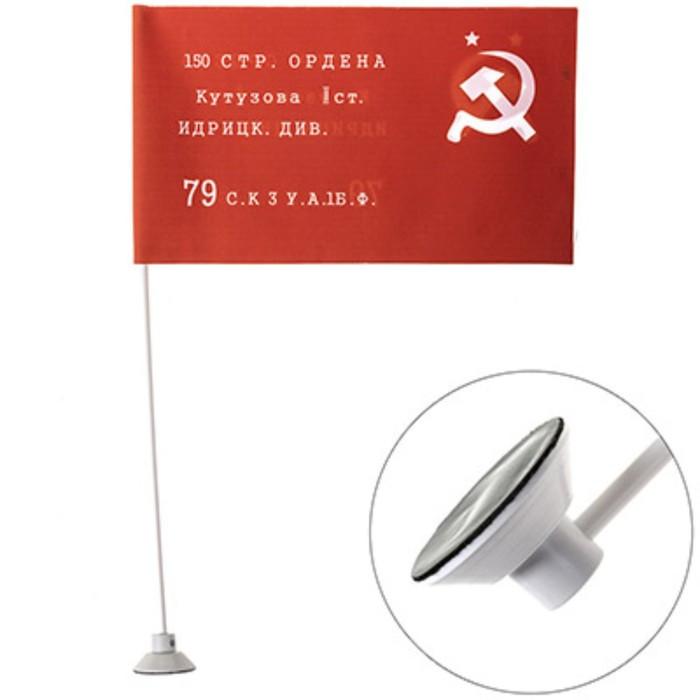 Флаг 9 мая «Знамя Победы» имени Кутузова, 145х250 мм, цветной на липучке, Skyway