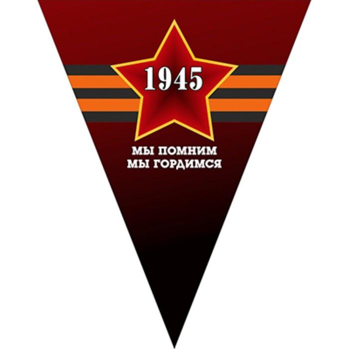 Вымпел треугольный с бахромой к 9 мая «Мы помним мы гордимся 1945» Звезда, 200х250 мм, цветной