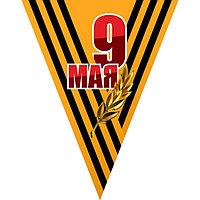 Вымпел треугольный с бахромой к 9 мая Георгиевская лента-ветвь, 200х250 мм, цветной, Skyway