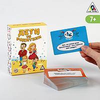 Настольная игра-викторина «Дети против родителей», 100 карточек