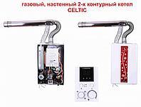 Газовый котел CELTIC - DS 2.20