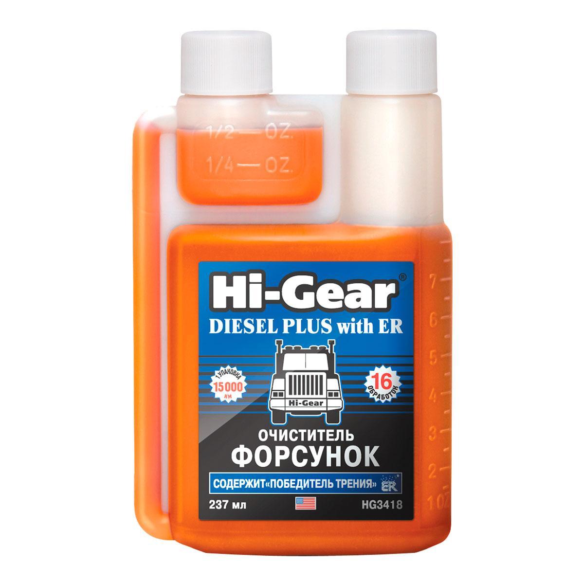 Очиститель форсунок для дизеля с ER на 16 обработок, Hi-Gear, 237мл
