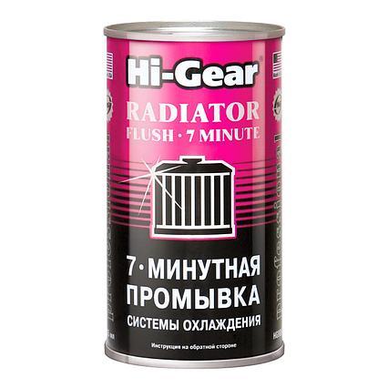 7-МИНУТНАЯ ПРОМЫВКА СИСТЕМЫ ОХЛАЖДЕНИЯ Hi-Gear 325ml