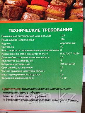 """Шашлычница электрическая """"Пикник"""", фото 2"""