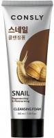 Consly Восстанавливающая пенка для умывания с муцином улитки Snail Regenerating & Moisturizing Foam / 100 мл.