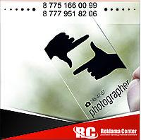Прозрачные визитки, Астана