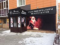 Световая вывеска для Салон красоты Динара Алмусаева