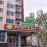 Ретро буквы Наружная реклама вывески для Салонов красоты в Астане
