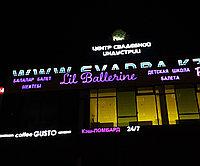 Комплексное рекламное оформление школы LIL Balerine