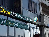 Наружная реклама для стоматологии