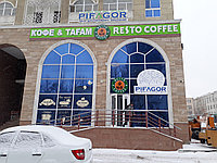 Объемные буквы для ресторана RestoCoffee