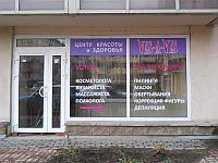 Рекламная аппликация на фасаде