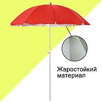 Зонт-тент складной пляжный торговый солнцезащитный круглый диаметр 230 см красный