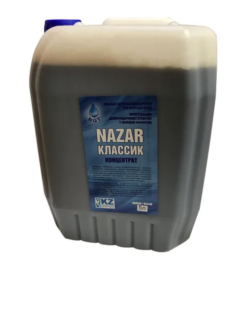 Дезинфицирующее средство «NazarКлассик»