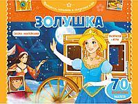 Кн.накл(Эксмо) Принцессы Сказка с накл,раскрарки и игры Ассорти