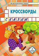Кроссворды(РусСлово) Сказки 4+ (Болдырев Ю.А.)