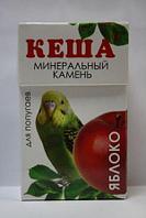 Минеральный камень для птиц Кеша яблоко