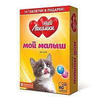 МультиЛакомки Мой малыш для котят 70 таблеток