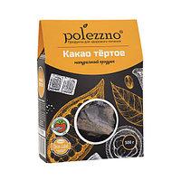 Какао тертое Polezzno нерафинированное, 500 г (срок до 27.07.21)