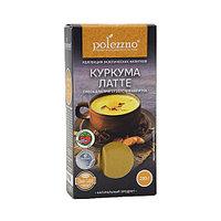 Смесь для приготовления напитка Polezzno Куркума латте, 200 г (срок до 18.12.22)