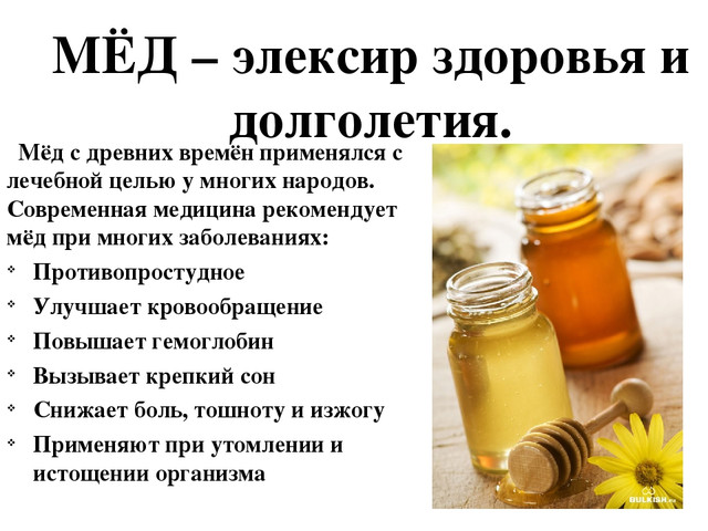 Медовые натуральные лечебные Бады