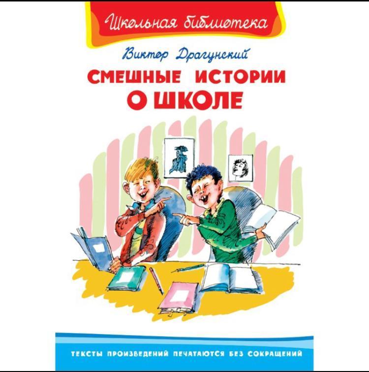 """Книга """"Смешные истории о школе"""" №8722"""