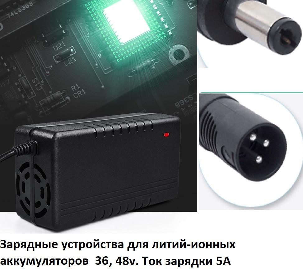 Зарядные устройства  36v, 48v для литиевых аккумуляторов.  Ток зарядки 5A