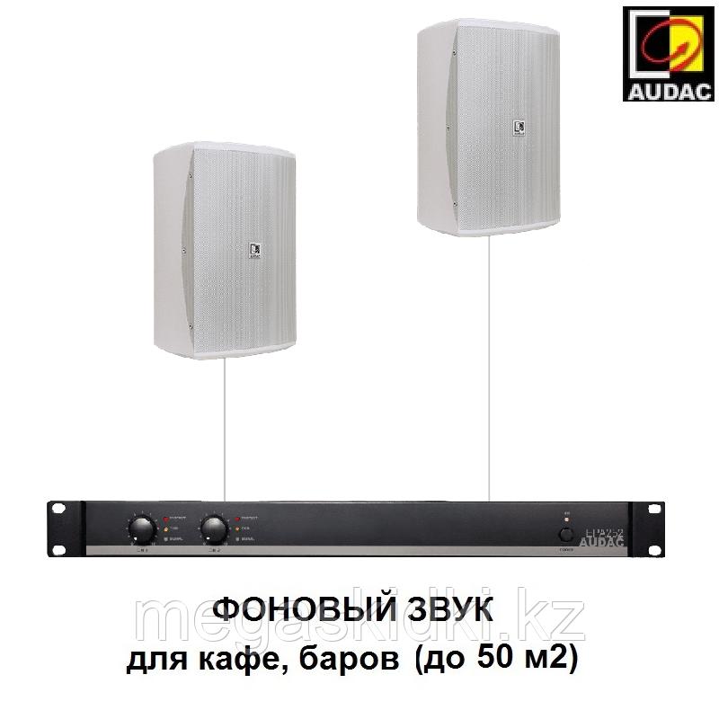 Комплект фонового звука AUDAC FESTA7.2 (для кафе, баров до 50 м2)