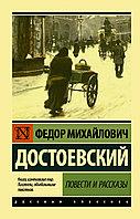 Книга «Повести и рассказы», Федор Достоевский, Мягкий переплет