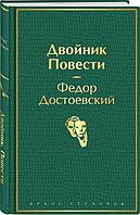 Книга «Двойник. Повести», Федор Достоевский, Твердый переплет
