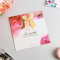 Свадебное приглашение с лентой «Мрамор», с тиснением, дизайнерский картон, 13 х 13 см