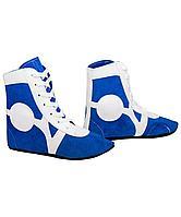Обувь для самбо замша, синий Rusco