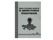 Книга Кодекс РК Об административных правонарушениях
