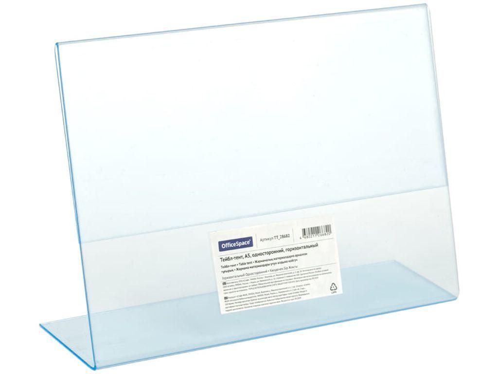 Бейдж настольный OfficeSpace, А5, односторонний горизонтальный, прозрачный