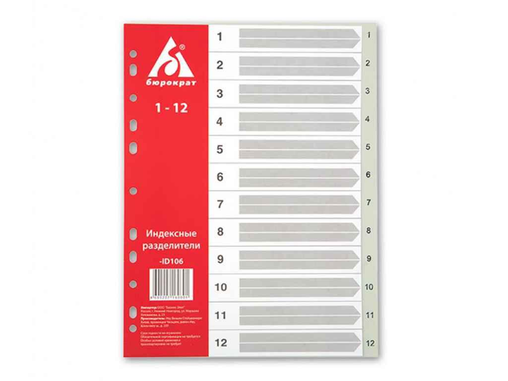 Разделитель пластиковый БЮРОКРАТ, А4, 12 листов, серый