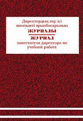 Журнал заместителя директора по учебной работе