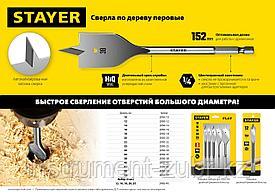 Сверло по дереву перовое, STAYER FLAT 38x152мм