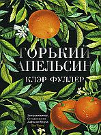 "Книга ""Горький апельсин"", Клэр Фуллер, Твердый переплет"